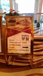 パンリンホテル朝食料金