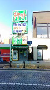 高崎駅チケットショップアップル