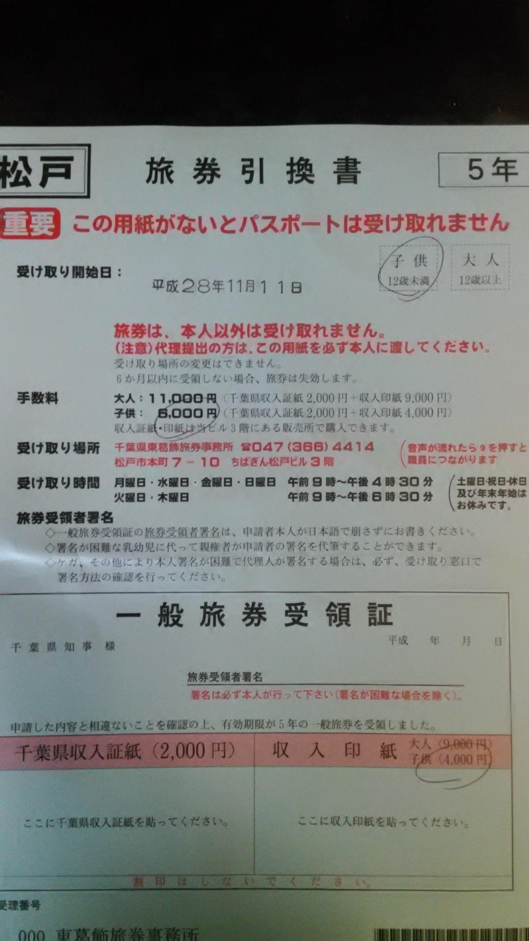 千葉 旅券 事務 所