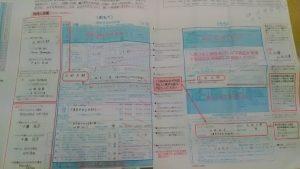 パスポート記入例のマニュアル3
