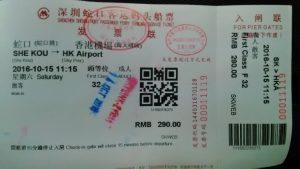 リムジンカーのチケット