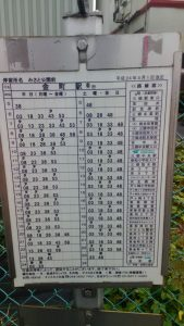 みさと公園前バス金町駅行き時刻表